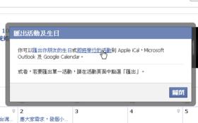 讓 Facebook 活動、朋友生日與 Google 日曆、Outlook 同步