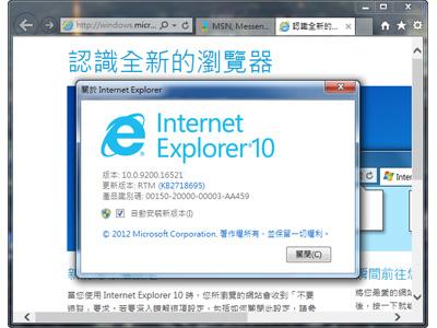 IE10 for Windows 7 登場,體驗新世代 IE 的進化