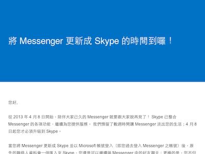 Windows Live Messenger (MSN) 確定 4月 8日停止服務,接下來該做什麼?