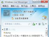 MSN Banana:自動輪播MSN個人訊息