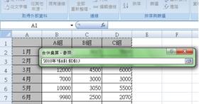 活用 Excel 合併彙算,把不同工作表的資料合而為一,還能自動更新