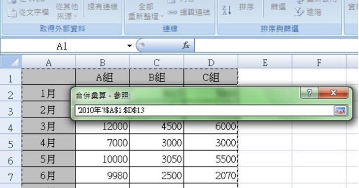 Excel合併彙算:多張工作表資料整合到一張工作表,還能自動更新
