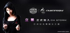 亞洲知名電競女主播-立蓁正式加入CM Storm