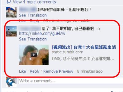 FB 千萬別點「瘋了!我不敢相信, 自己看看吧 -->」影片連結,因為它是病毒
