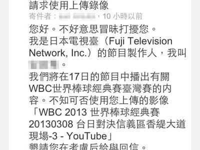日本電視媒體的職業道德水準