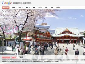 日本賞櫻看 Google,集結日本 50 大賞櫻景點 360 度街景圖