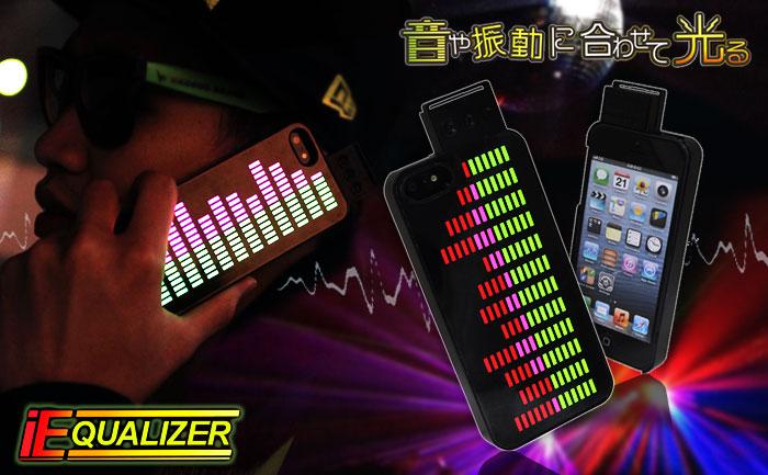 可隨聲音反應波動的 iPhone 5 保護殼 Equalizer,一起跟著音樂咚茲搭茲!