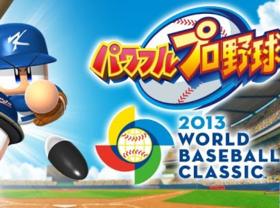 《實況野球 2013 WBC》遊戲 Android 版來了,中華隊打敗韓國隊就靠你