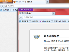 Firefox 20 桌面版、Android 行動版瀏覽器登場,強化隱私瀏覽模式