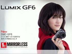 Panasonic GF6 發表:新增翻轉觸控螢幕、Wi-Fi 與 NFC 近場通訊