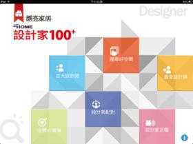 嚴選居家好設計《設計家100+》APP 上線了!