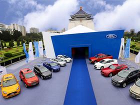 2013福特品牌高峰會 : 宣示黃金五年計畫第二年正式啟動!