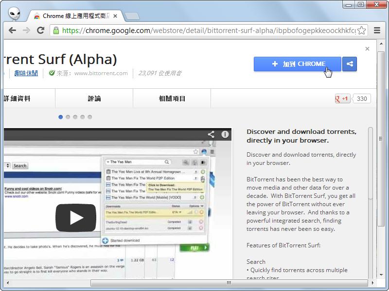 直接用 Google Chrome 下載 BT