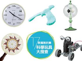 玩具也可以很科學!17款寓教於樂科學玩具大搜查