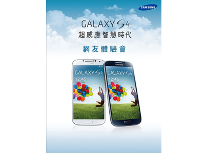 (PO文得獎名單公布)感應你心 生活知己 2013/4/20 Samsung GALAXY S4網友搶鮮體驗會