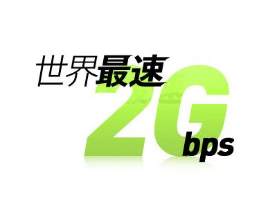 比 Google Fiber 更快!日本 So-net 推出世界最速 2Gbps 「NURO光」光纖網路