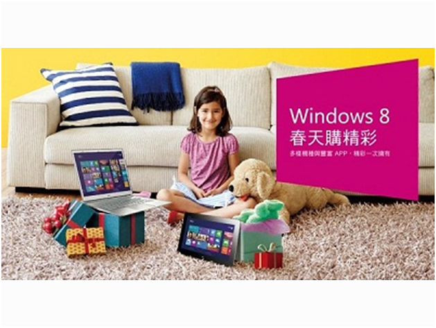 Windows 8 平板、筆電、AIO全線備齊  各大品牌精選超值好康 盡在2013台北春電展