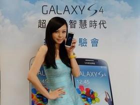 《感應你心、生活知己,Samsung GALAXY S4 網友搶鮮體驗會》活動花絮
