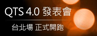 【現場直播活動】威聯通QTS 4.0智能NAS管理系統全台巡迴發表會,5月2日T客邦現場直播!!