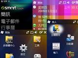 Windows Mobile 6.5版一手測試(1)