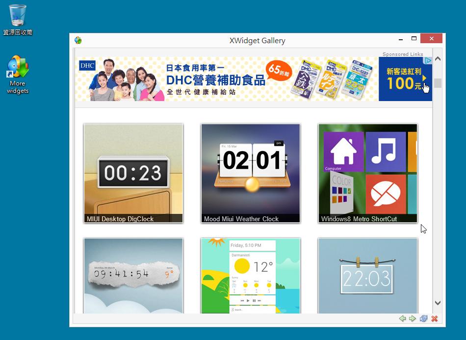 在 Windows 8 桌面建立動態磚小工具