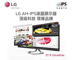【得獎公佈】LG多工體驗會 回文得獎者公布,LG EA63液晶顯示器就要送出啦!!