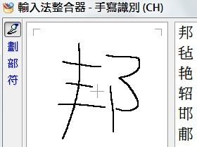 看到不認識的字,不會讀音就打不出字來?利用輸入法整合器,查詢生難字好簡單