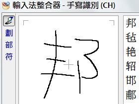 看到不認識的字,不會讀音就打不出字來?利用輸入法整合器,查詢生難字好簡單 | T客邦