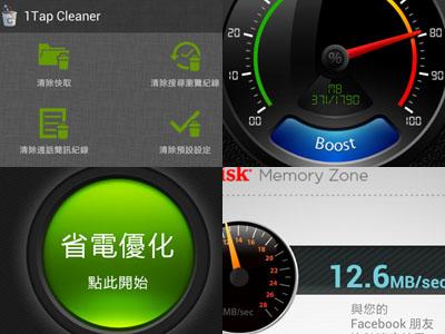 7款好用工具,提昇 Android 效能與電力