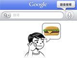 拜Google大神,用手機講中文嘛也通了!