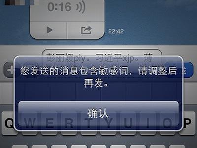 LINE 審查使用者內容過濾敏感詞,中國用戶跳出警告視窗