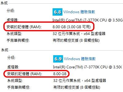 Windows 8 32bit 記憶體完全攻破!RAM 裝多少用多少不浪費