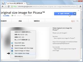 單鍵下載Picasa原圖