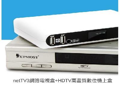 『UPMOST netTV3網路電視盒』搭配『HDTV高畫質數位機上盒』,遠端收看無線數位電視!