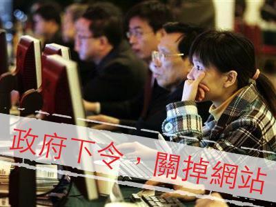 台灣的網路,不能有檢閱機制