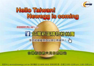Newegg 新蛋台灣6月開站,粉絲團特價提前開跑!