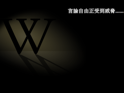 智財局封侵權網,PTT聯署、維基百科嗆關站、噗浪譴責