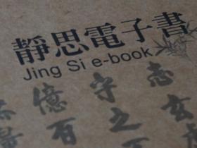 慈濟 x 華碩:靜思電子書二代開箱把玩