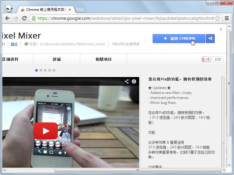 Pixel Mixer 讓你在Google瀏覽器上也能輕鬆地編輯照片 | T客邦