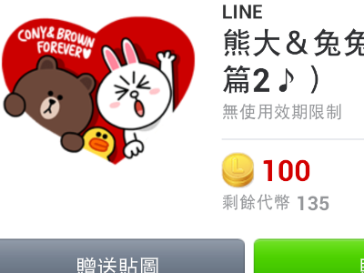 Line 推出下載遊戲換代幣,35 個代幣慢慢存