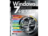 Windows 7 貴森森,買書更實用