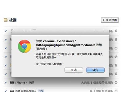 用 Chrome 瀏覽器一鍵退出 Facebook 廣告社團