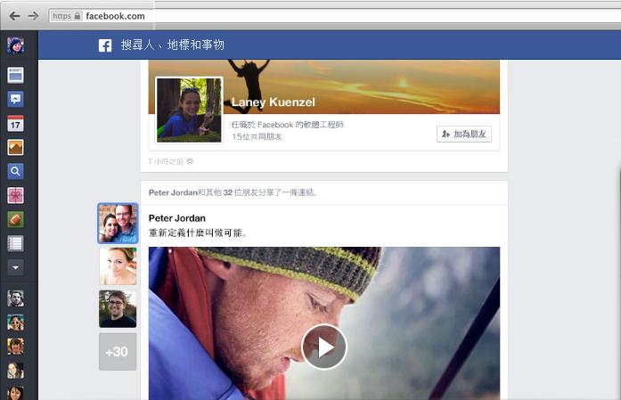 臉書大改版,功能更多,畫面簡潔,想搶先嘗鮮的快去登記
