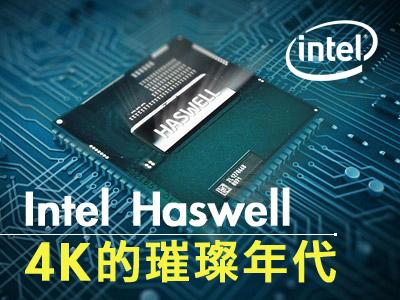 【報名額滿】Intel Haswell  4K璀璨年代體驗會