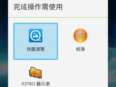 Android 遇到「使用以下內容完成操作」的問題時,該怎麼設定? | T客邦