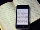 中華電信Hami書城開幕,智慧手機讀電子書(一)分析篇