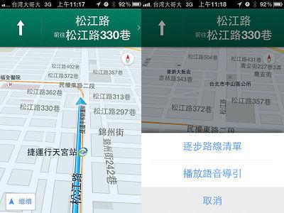 台灣 Google Maps 行動版正式加入地圖語音導航功能,iOS 和 Android 都能說給你聽