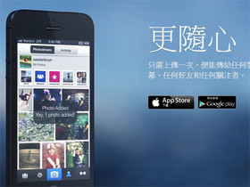 Flickr app 新登場,Android 及 iOS 兩大系統都支援