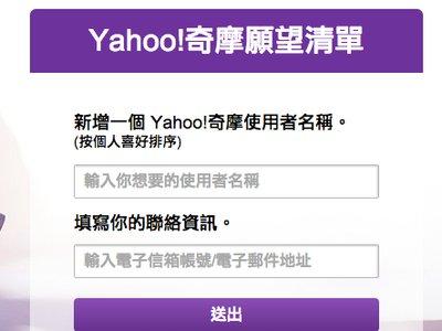 建設總在毀滅後,「Yahoo! 奇摩願望清單」讓你搶先一步預約熱門帳號