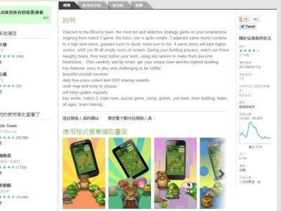 山寨 app 充斥網上,Android 使用者更容易中招